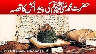 The Birth Story of the Prophet Muhammad (PBUH)