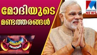 Narendra modi and demonetization fun  | Vayil Thonniyathu  | Anchor: Jayamohan Nair | Manorama News