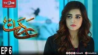 Aadat | Episode 6 | TV One Drama | 16th January  2018