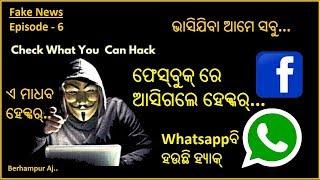 Facebook ହେକ୍କର୍, CocaCola Virus | Khanti Odia Berhampuriya New Odia Funny Video || Berhampur Aj..