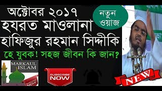 হাফিজুর রহমান সিদ্দীকির বাংলা নতুন ওয়াজ | MAWLANA HAFIZUR RAHMAN    NEW WAZ  OCTOBER 2017