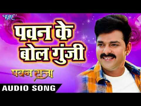 Xxx Mp4 SUPERHIT FILM PAWAN RAJA का सबसे हिट गाना Pawan Singh Pawan Ke Bol Bhojpuri Hit Songs 2017 3gp Sex