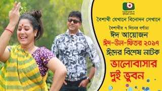 Eid Special Bangla Natok | Valobasar Dui Vubon | Ohona, D A Tayeb, Rani | Eid Natok 2017