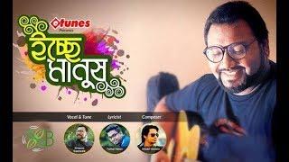 Ichchey Manush -  Lyric Video