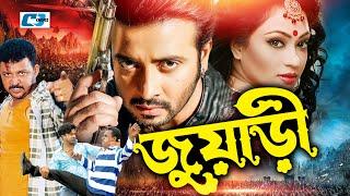 Juwari | Bangla Full Movie | Shakib Khan | Popy | Helal Khan | Shanu | Don