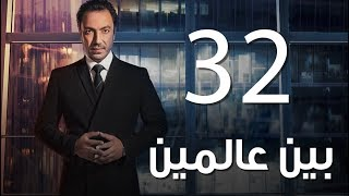 مسلسل بين عالمين | Ben 3alameen Series
