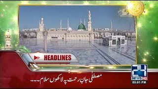 News Headlines | 5:00 PM | 21 Nov 2018 | 24 News HD