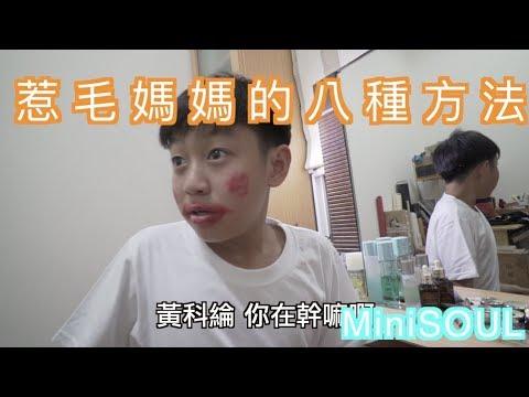 MiniSOUL『八種惹毛媽媽的方法』Ft.五月天 - 洗衣機 母親節特別企劃