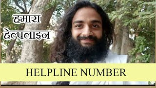 HELPLINE NUMBER INFORMATION BY NITYANANDAM SHREE