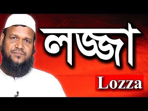 Xxx Mp4 Lozza লজ্জা Super Hit Sheikh Abdur Razzak Bin Yousuf Bangla Waz 3gp Sex