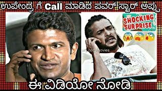 Power Star Puneeth Rajkumar Call To Upendra Shocking Exclusive Video!!