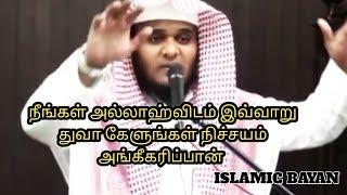 அல்லாஹ்விடம் இவ்வாறு துவா கேளுங்கள் நிச்சயம் ஏற்றுக்கொள்வான்   |abdul basith moulavi