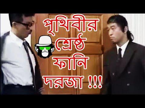 Xxx Mp4 BANGLA FUNNY DUBBING 2018 DOOR COMEDY NEW JOKE VIDEO 3gp Sex