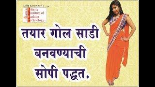 How to make easy Readymade Sari in Marathi