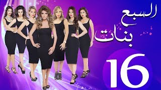مسلسل السبع بنات الحلقة  | 16 | Sabaa Banat Series Eps