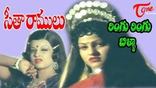 Seetha Ramulu Songs - Ringi Ringu Billa - Krishnam Raju - Jaya Prada