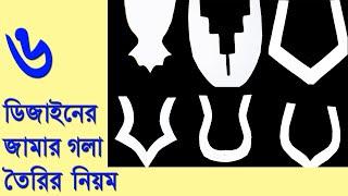 Neck design Bangla tutorial  ।  গলার ডিজাইন তৈরি ও সেলাই  ।  6 different kameez neck design