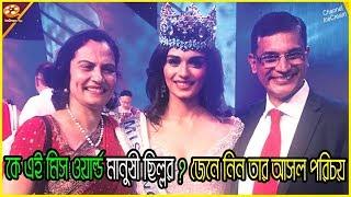 Manushi Chhillar Miss World 2017 Lifestyle, House, Luxurious, Family & Biography | Channel IceCream