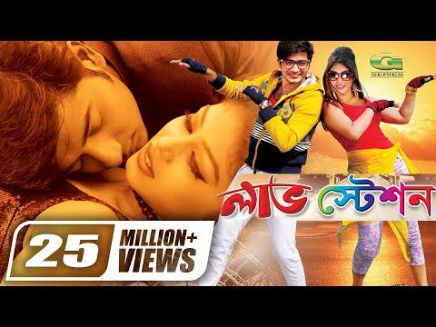 Love Station | HD1080p | Bappy | Mishti | Kazi Hayat | Alexender Bow | Shahnur
