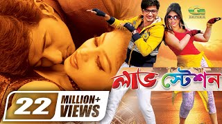 Love Station | Full Movie | Bappy | Mishti | Kazi Hayat | Alexender Bow | Shahnur