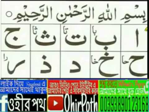 Alif, Ba Bangla Part-1&2 অালিফ, বা, তা, ছা, জীম হা খ, দাল, যাল, ওহীর পথ। OhirPoth  এর পরিচালনায়