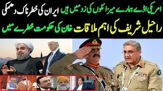 ALIF NAMA Latest Headlines| Iran big statement about america, Pakistan Saudi Arab India news