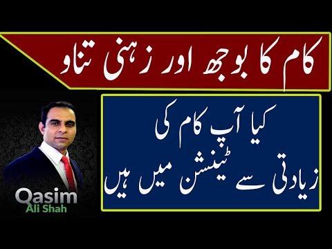 Xxx Mp4 Importance Of Worklife Balance Qasim Ali Shah 3gp Sex