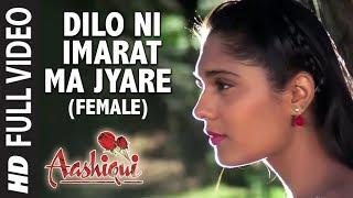 Dilo Ni Imarat Ma Jyare (Female) Video Song | Aashiqui (Gujarati) | Rahul Roy, Anu Agarwal