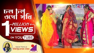 Dhamail or Dhamali Dance, Cholo Cholo Ogo shokhi, Traditional Dance of Sylhet