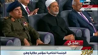 لحظة إعلان ترشح الرئيس عبد الفتاح السيسي لفترة رئاسية جديدة