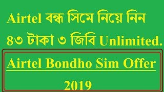 Airtel Bondho Sim Offer 2019|| Airtel Off Sim Offer 2019|| Airtel Internet Offer 2019||