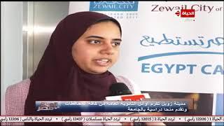 الحياة في مصر | مدينة زويل تكرم أوائل الثانوية العامة وتقدم منحا دراسية لهم... تقرير: مليكة رمزي