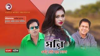 Zahid Hasan Comedy Natok | Sorry Ektu Deri Hoye Gelo | Romana, Zahid Hasan | Bangla New Natok