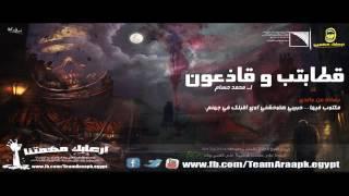 قطابتب وقاذعون  قصة رعب صوتية لـ محمد حسام انتاج ارعابك مهمتنا