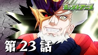 第23話「天邪神ダークゼウス」【モンストアニメ公式】