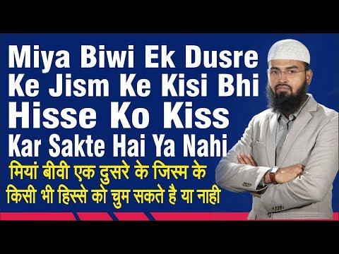 Xxx Mp4 Miya Biwi Ek Dusre Ki Jism Ke Kisi Bhi Hisse Ko Chum Kiss Sakte Hai Ya Nahi By Adv Faiz Syed 3gp Sex
