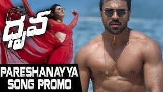 Pareshanura Song Promo || Dhruva Movie Song || Ram charan || Rakul Preet Singh | NH9 News