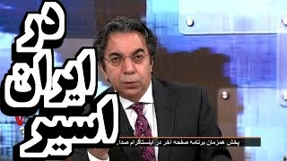 IRAN-VOA,  صداى آمريکا ـ ۳ اسفند « مهدى فلاحتى ـ صفحه آخر ـ ايران »؛