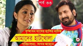 Bangla Comedy Drama | Amader Hatkhola | EP - 33 | Fazlur Rahman Babu, Tarin, Arfan, Faruk Ahmed