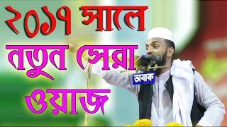 Bangla waz 2017 Abdul Khalek Soriotpuri | Je Waz Shonle Hridoy Thanda Hoi | New Waz 2017