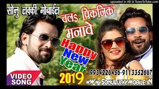 HD VIDEO - चलs पिकनिक मनावे - Jhijhiya Star Niraj Nirala - First Greeting
