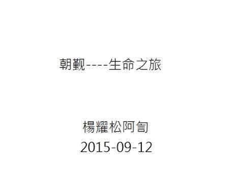 2015/09/12 楊耀松阿訇
