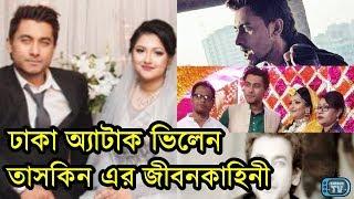 ঢাকা অ্যাটাকের ভিলেন তাসকিন রহমান এর জীবনী! | Taskeen Rahman Biography, Wife Dhaka Attack Movie