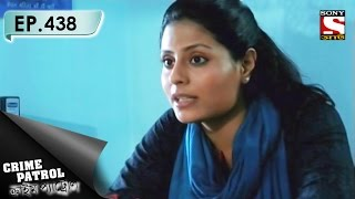 Crime Patrol - ক্রাইম প্যাট্রোল (Bengali) - Ep 438 – Reports Unverified