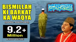 Islamic Waqia in Urdu - Bismillah ki Barkat Ka Waqya | बिस्मिल्लाह की बरकत का वाक्या | Anwar Sabri