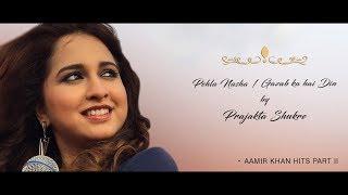 Pehla Nasha | Gazab Ka Hai Din | Acoustic Version | Prajakta Shukre | Aamir Khan Hits