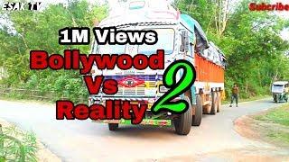 Bollwood Vs Reality ! Expectation Vs Reality !!  Part -2 !! Esak tv