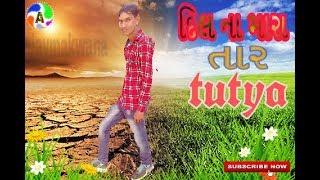 Dil na mara tar tutya    Ashok thakor songs