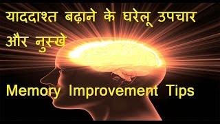याददाश्त बढ़ाने के घरेलू उपचार | Natural Ayurvedic Home Remedies for weak Memory in Hindi