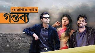 Gontobbo | Bangla Romantic Natok | Apurbo | Mousumi Hamid | Joney | Apurbo Natok |